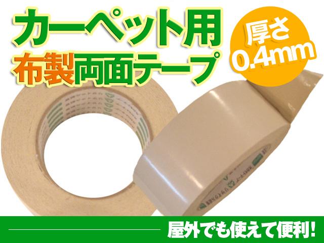 カーペット用布両面テープ50mm幅(15m巻)の画像
