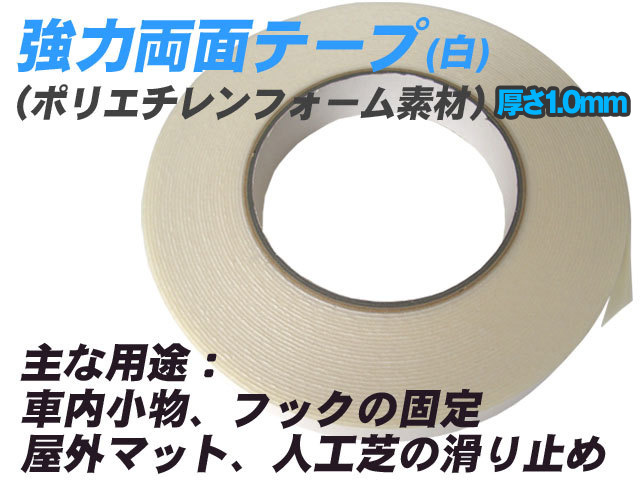 凹凸面強力両面テープ(白) 10m巻き、10mm幅の画像