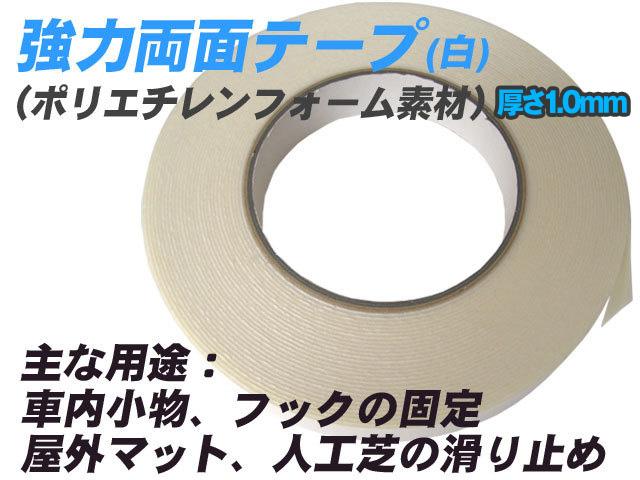 凹凸面強力両面テープ(白) 10m巻き、20mm幅の画像