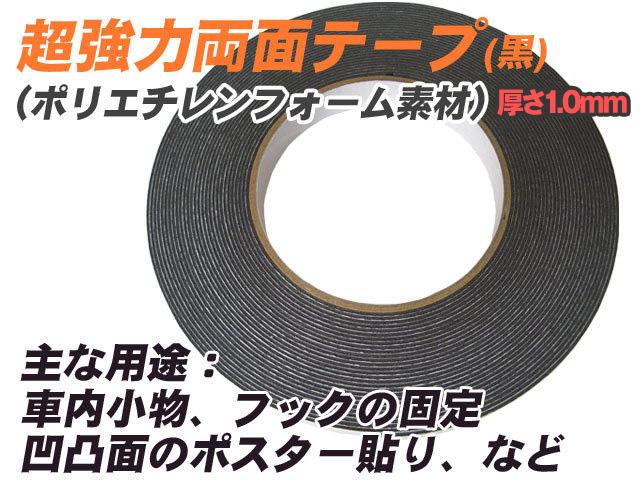 凹凸面超強力両面テープ(黒) 10m巻き、10mm幅の画像