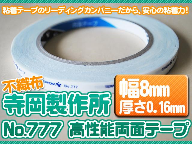 寺岡製作所 No.777 高性能両面テープ【幅8mm×長さ20m】の画像