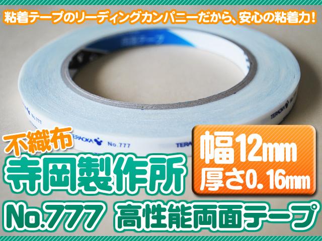 寺岡製作所 No.777 高性能両面テープ【幅12mm×長さ20m】画像