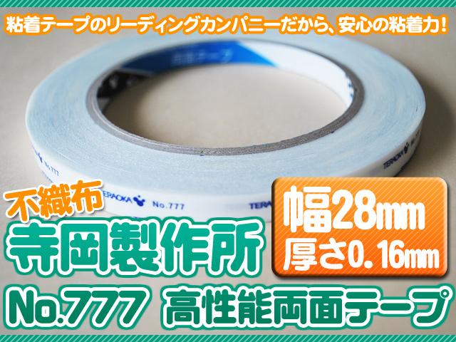 寺岡製作所 No.777 高性能両面テープ【幅28mm×長さ20m】の画像