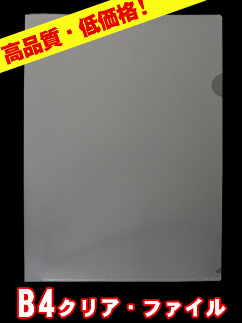 B4サイズ・クリアファイル(クリアホルダー)の画像