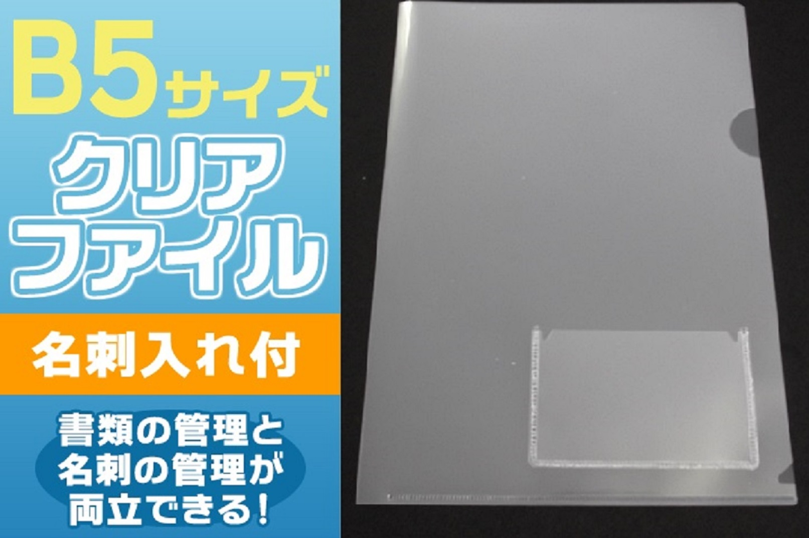 B5サイズ・名刺入付クリアファイル(クリアホルダー)画像
