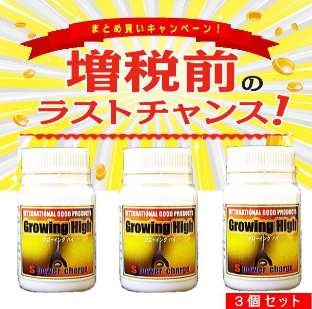 【増税前のまとめ買いキャンペーン!】グローイングハイ3個セットの画像