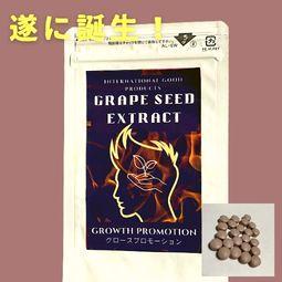 ブドウ種子エキス画像