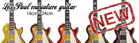 レスポール ミニチュア ギター