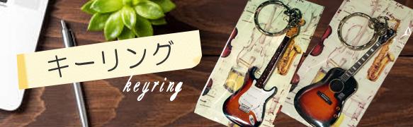 ギターキーリング