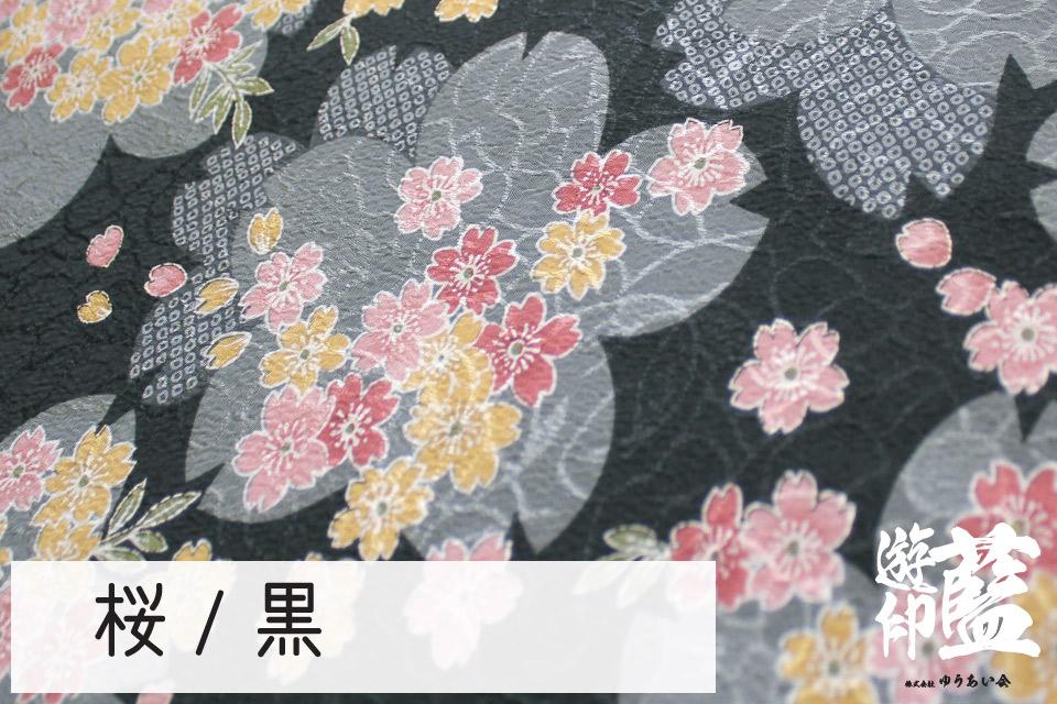 ポリエステルチリメンジャガード40cm単位売り・・・<桜/黒>画像