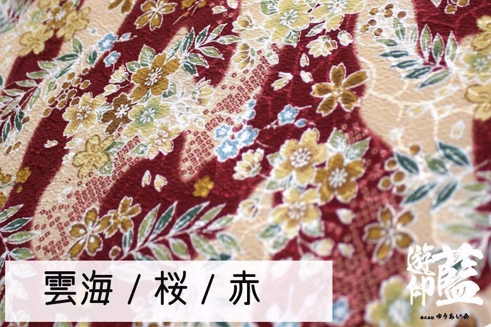 ポリエステルチリメンジャガード40cm単位売り・・・<雲海/桜/赤>の画像