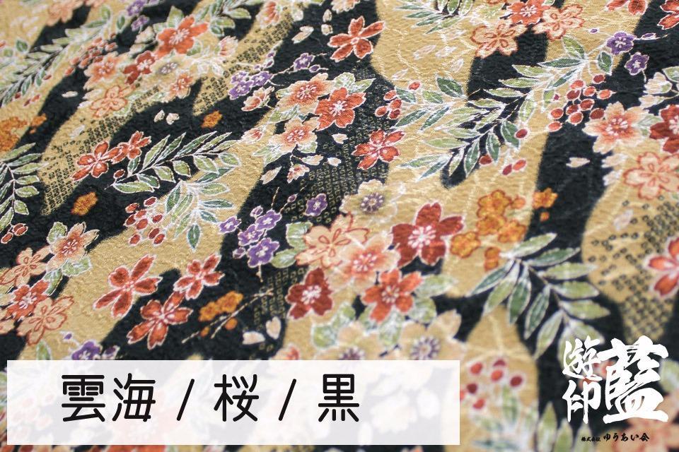 ポリエステルチリメンジャガード40cm単位売り・・・<雲海/桜/黒>画像