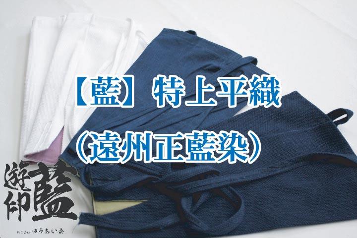 【藍染】長手甲 特上平織(遠州正藍染)<長さ約35㎝・3枚コハゼ・肩紐吊るし>画像