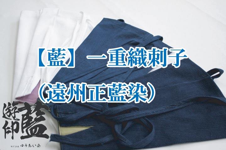 【藍染】長手甲 一重織刺子(遠州正藍染)<長さ約35㎝・3枚コハゼ・肩紐吊るし>の画像