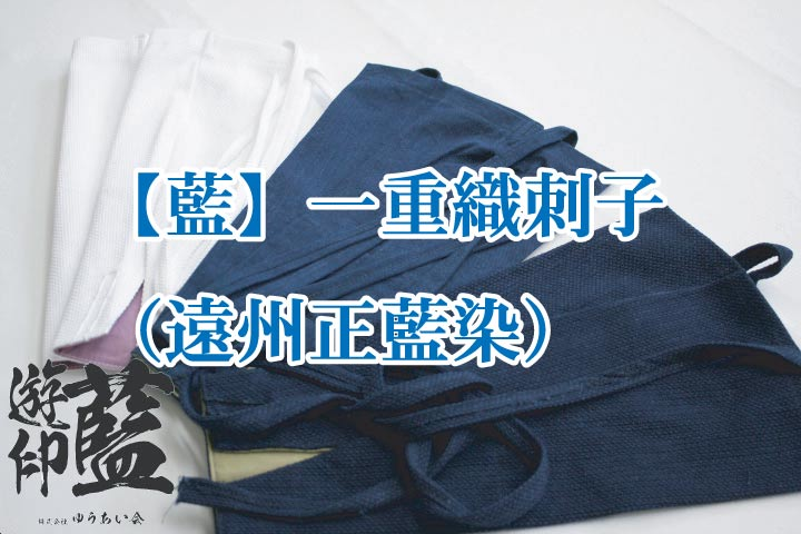 【藍染】長手甲 一重織刺子(遠州正藍染)<長さ約35㎝・3枚コハゼ・肩紐吊るし>画像