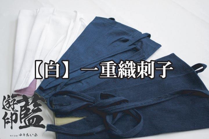 【白】長手甲 一重織刺子<長さ約35㎝・3枚コハゼ・肩紐吊るし>の画像