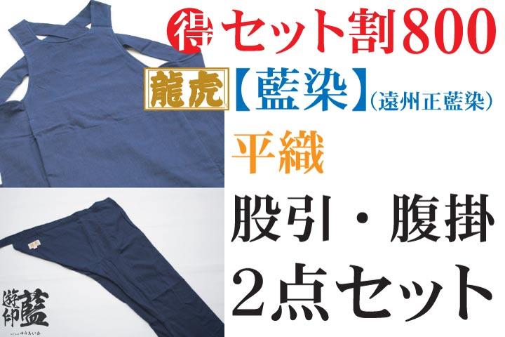 【セット割800】<龍虎>【藍染】(遠州正藍染)平織の画像