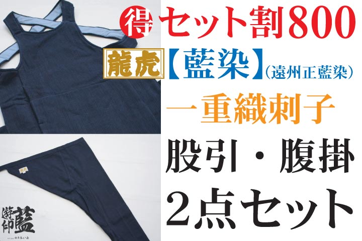 【セット割800】<龍虎>【藍染】(遠州正藍染)一重織刺子画像