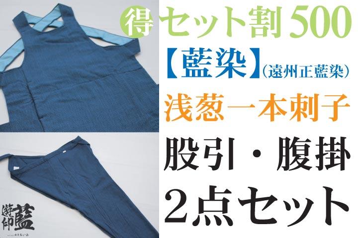 【セット割500】 【藍染】浅葱一本刺子の画像
