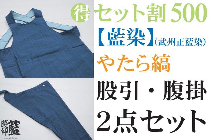 【セット割500】【藍染】やたら縞(武州正藍染浅葱縞)画像