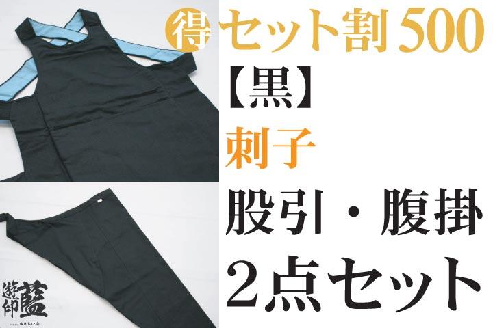 【セット割500】【黒】刺子画像