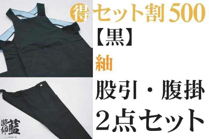 【セット割500】【黒】紬画像