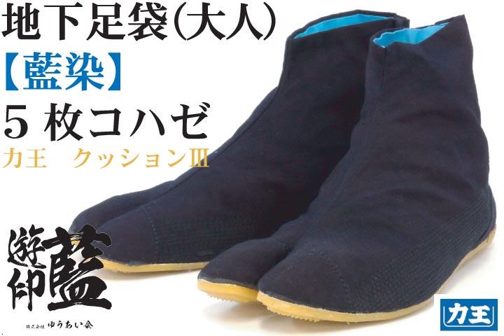 【藍染】大人用 クッションⅢ(クッションスリー)5枚コハゼ画像