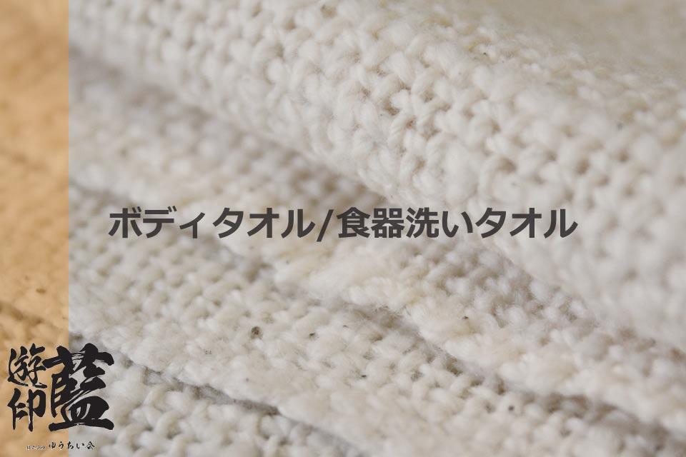 和布【ボディタオル/食器洗いタオル】の画像