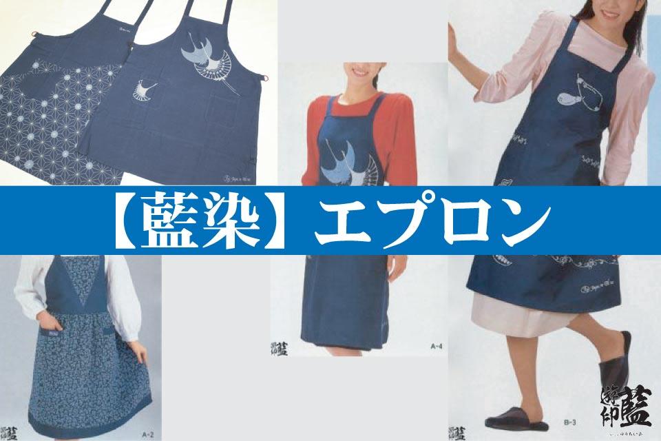 【藍染】エプロン 各種(訳あり商品)の画像