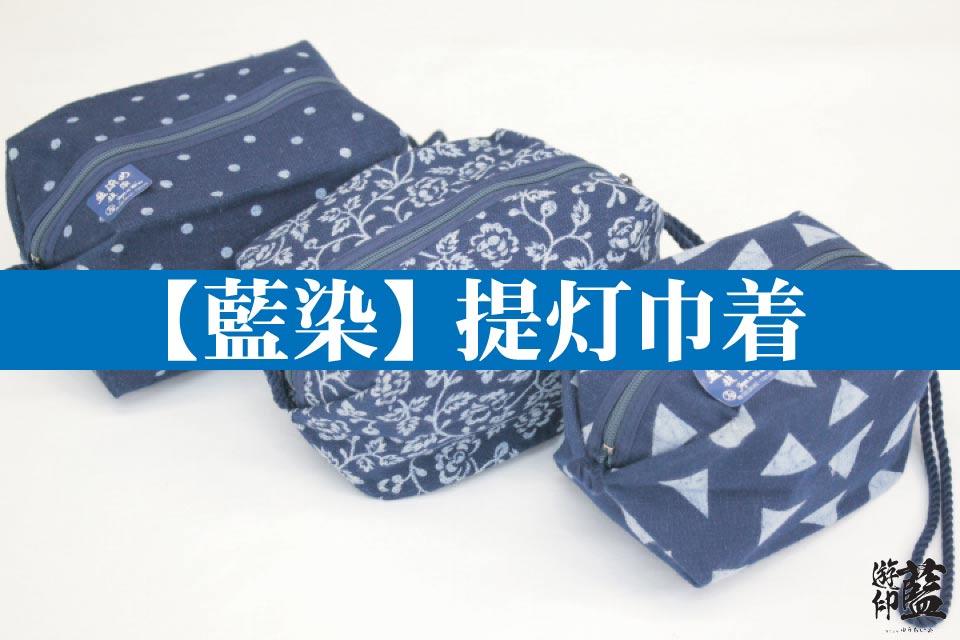 【藍染】提灯巾着 各種(訳あり商品)の画像