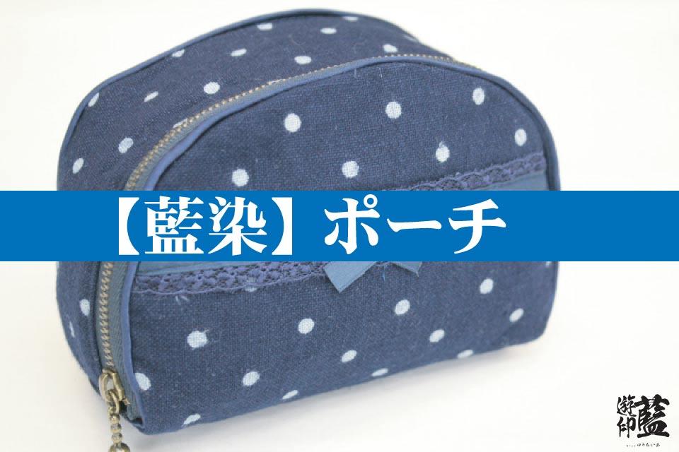 【藍染】ポーチ (訳あり商品)の画像