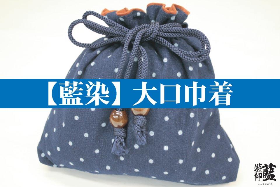 【藍染】大口巾着 (訳あり商品)の画像