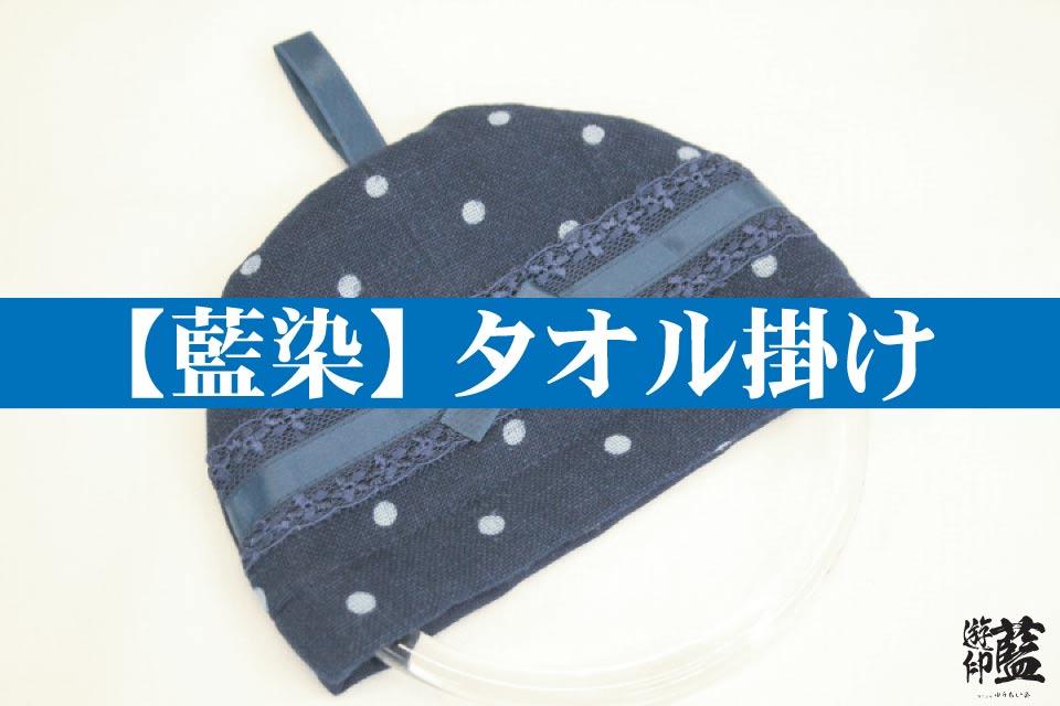 【藍染】タオル掛け (訳あり商品)の画像