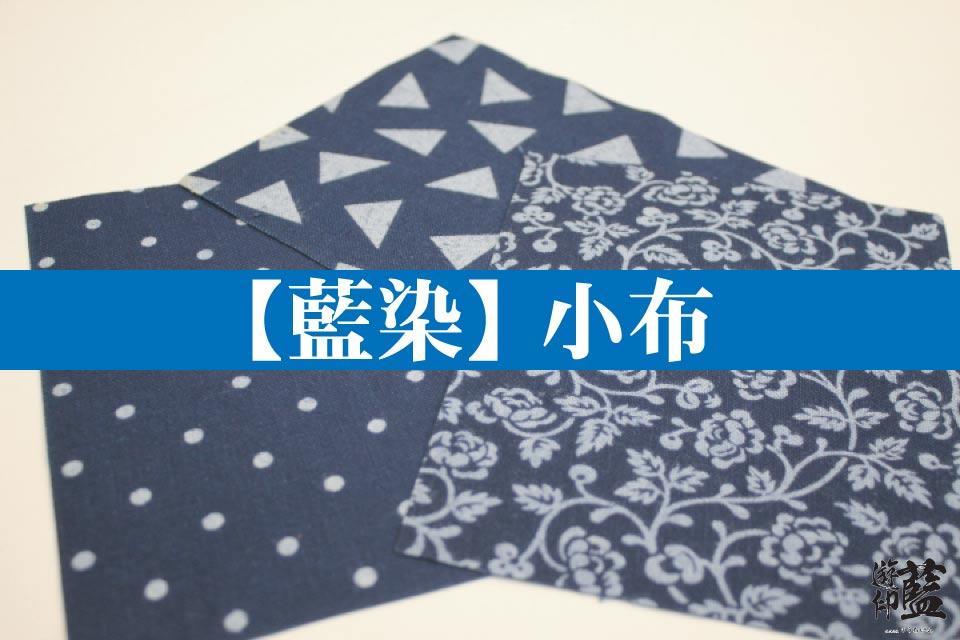 【藍染】小布(こぎれ)生地 (訳あり商品)の画像