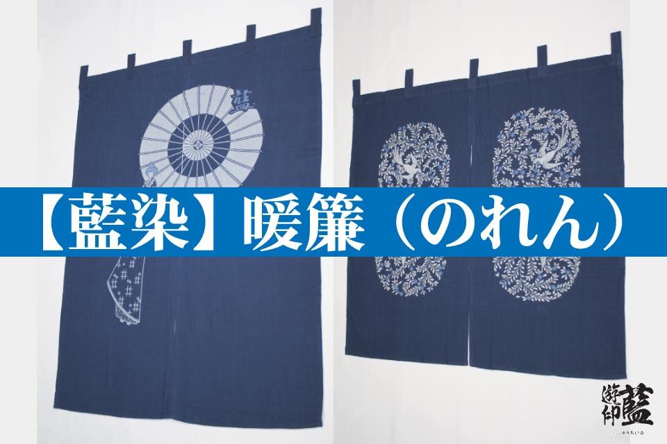 【藍染】のれん 各種(訳あり商品)の画像