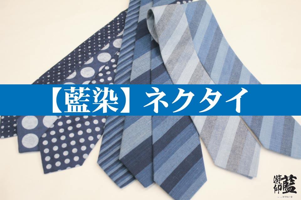 【藍染】ネクタイ 各種(訳あり商品)の画像