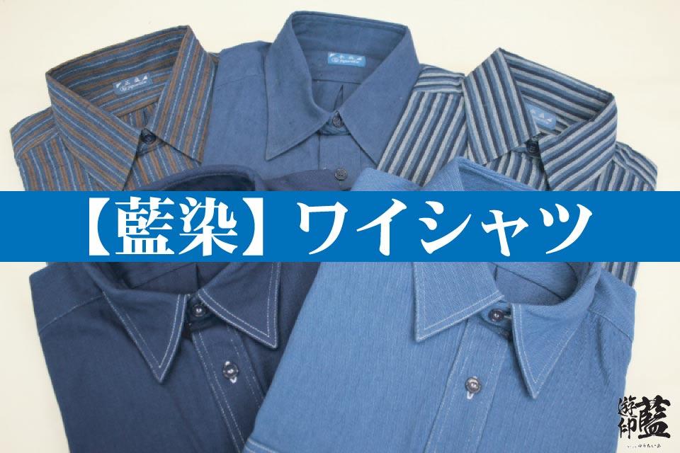 【藍染】ワイシャツ 各種(訳あり商品)の画像