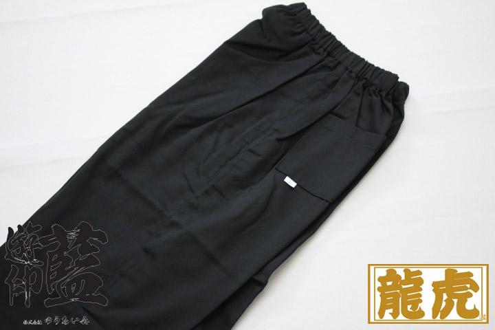 【黒】<龍虎>パンツ 黒朱子の画像