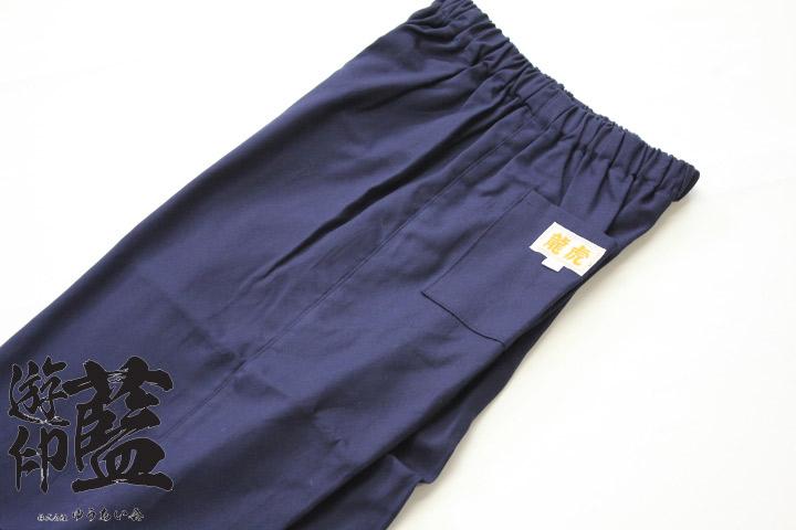 【紺】<龍虎>パンツ 上紺の画像