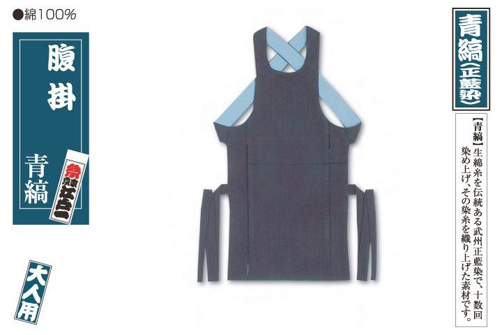 【藍染】<江戸一> 腹掛 平織 在庫品限定価格の画像