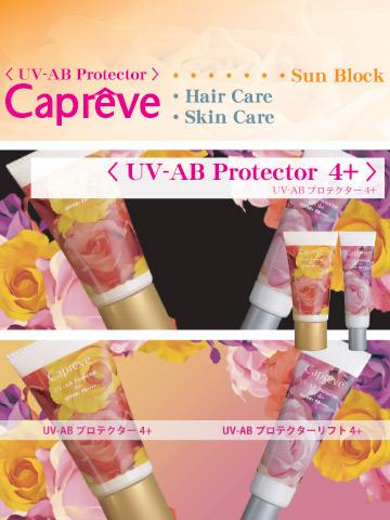 UV-AB Protector 4+(UV-AB プロテクター4+)※レターパックプラス対応品画像