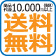 商品代金10,000円以上で送料無料